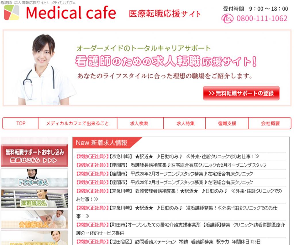 医療転職応援ネット(Medical cafe)のスクリーンショット
