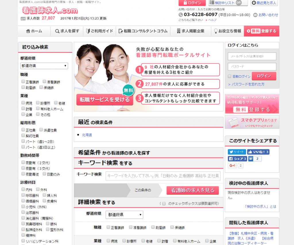 看護師求人.comのスクリーンショット