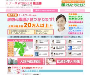 株式会社ティスメ(医療WORKERグループ)のスクリーンショット