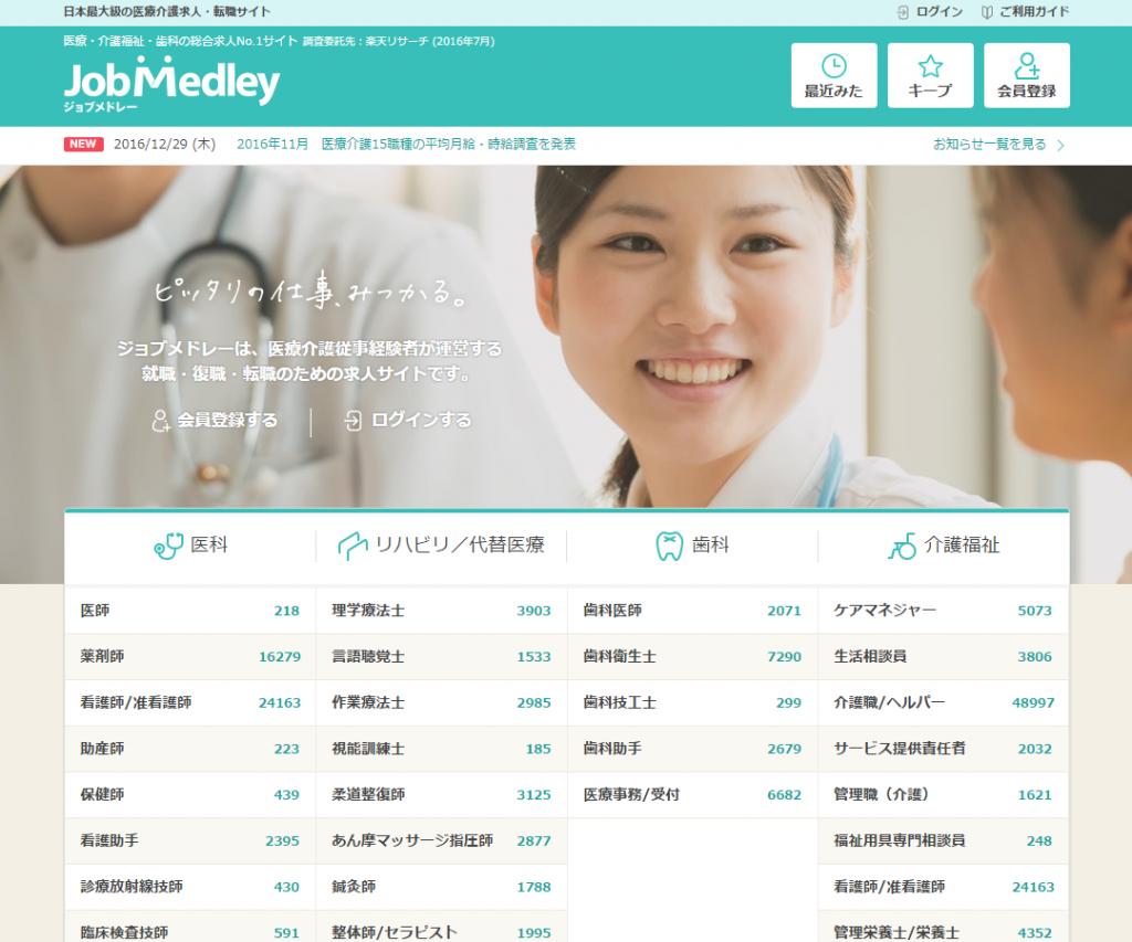 JobMedley(ジョブメドレー)のスクリーンショット