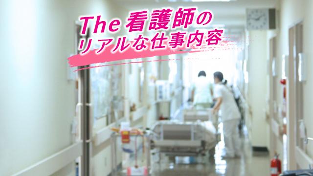 看護師の現場のイメージ写真