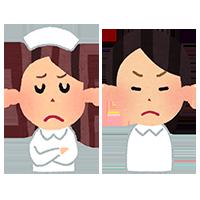 相性の悪い看護師のイメージ