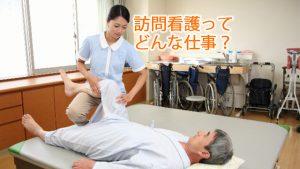 訪問看護師のイメージ写真