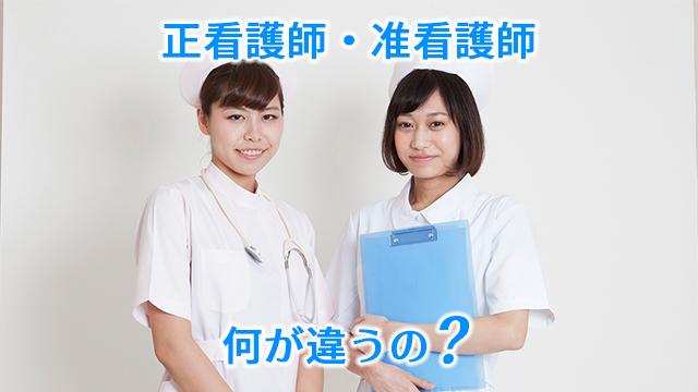 正看護師と准看護師のイメージ写真