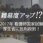 難しくなった!?看護師国家試験に厚生労働省に批判殺到!!