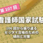 第107回看護師国家試験は絶対合格しよう!第106回を振り返る