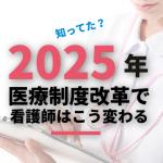 2025年、医療業界の大改革!看護師の働き方はどう変わる?