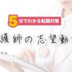 【5分でわかる転職対策】~看護師の志望動機~