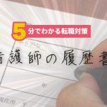 【5分でわかる転職対策】~看護師の履歴書~