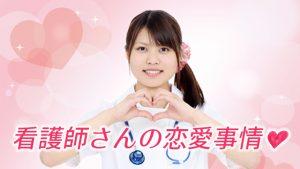 看護師さんの恋愛事情「白衣の天使も恋愛したい!」