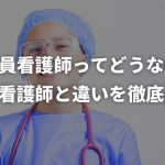 公務員看護師ってどうなの?民間病院で働く看護師との違いと特徴