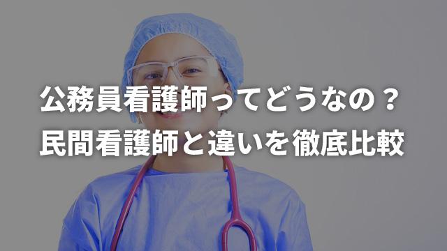 公務員看護師ってどうなの? 民間看護師と違いを徹底比較