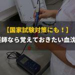 看護師なら覚えておきたい血沈検査【国家試験対策にも!】