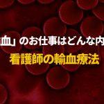 看護師さんの「輸血」のお仕事はどんな内容?