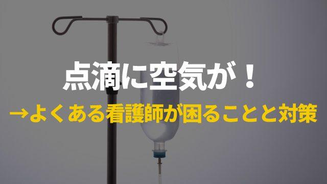 点滴に空気が! →よくある看護師が困ることと対策