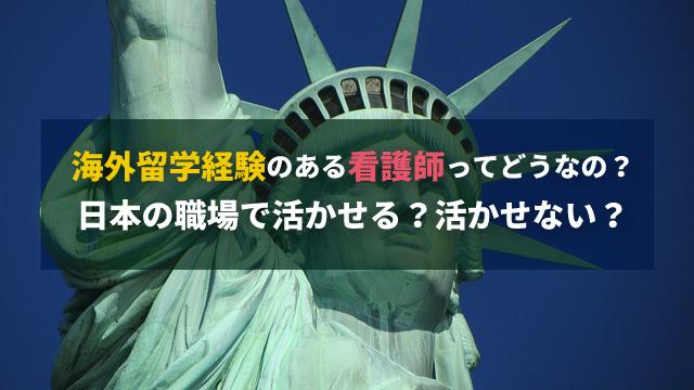 海外留学経験のある看護師ってどうなの?日本の職場で活かせるのか