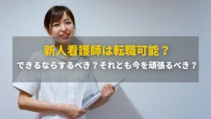 新人看護師は転職可能?できるならするべき?それとも今を頑張るべき?