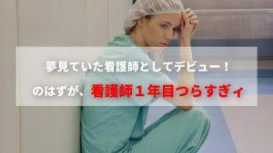 夢見ていた看護師としてデビュー!のはずが、看護師1年目つらすぎィ