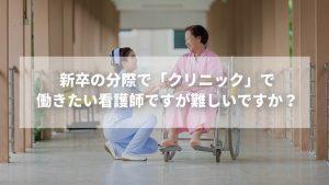新卒の分際でクリニックで働きたい看護師ですが難しいでしょうか?