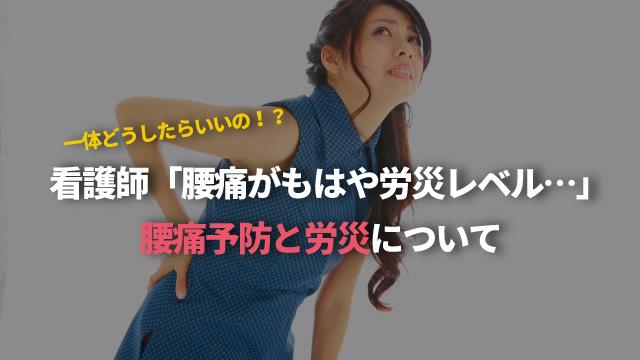 看護師「腰痛がもはや労災レベルで辛い…」→一体どうしたらいいの!?