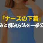 ナースの「下着問題」ユニフォームスタイル別のお悩みと解決方法を一挙公開!