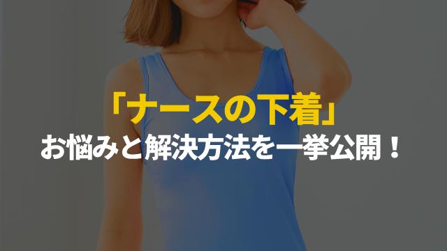 ユニフォームスタイル別のお悩みと解決方法を一挙公開!
