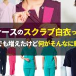 ナースのスクラブ白衣って最近日本でも増えたけど何がそんなに魅力なの?