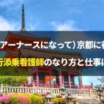 そうだ(ツアーナースになって)京都に行こう!!旅行添乗看護師のなり方と仕事は?