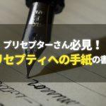 プリセプターさん必見!プリセプティへの手紙の書き方
